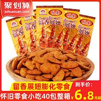 欣荣荣留香展翅26g*40袋8090后怀旧办公室休闲小零食薯片小吃批发