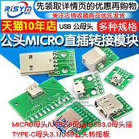 USB转2.03.0母座/公头MICRO直插转接板已焊接手机电源数据线模块