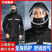 雨衣雨裤套装男女防水长款全身电动车连体分体骑行防暴雨外卖雨衣