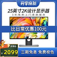 Dell戴尔U2518D/DR25英寸2K旋转IPS电脑显示器HDR设计游戏显示屏