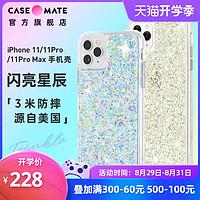 CaseMate手机壳适用于苹果iPhone11ProMax闪亮星尘ins透明时尚