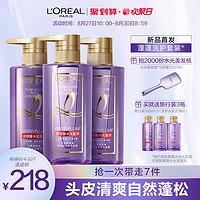 欧莱雅紫安瓶玻尿酸洗发水护发素洗护套装女士控油洗发露自然蓬松