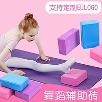 舞蹈练功辅助工具练舞泡沫砖方块压腿瑜伽砖儿童海绵跳舞专用砖块