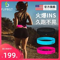 飞比特flipbelt户外跑步手机腰包女运动隐形腰带男夜跑马拉松装备