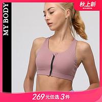 MYBODY女士运动防震跑步定型瑜伽美背背心式无钢圈文胸LKX191110