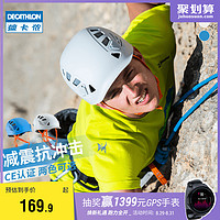 迪卡侬攀岩安全头盔男户外登山装备超轻救援安全帽运动头盔SMH