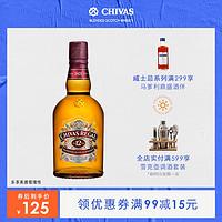 英国原装进口洋酒芝华士威士忌12年ChivasRegal500ml烈酒包邮