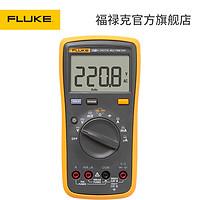 福禄克官方旗舰店Fluke15B+全自动高精度多功能数字万用表