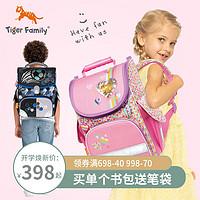 tigerfamily小学生书包轻便男1-3-6年级背包女儿童护脊减负双肩包