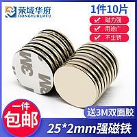 钕铁硼强磁铁贴片圆形吸铁石强力高强度磁铁25x2小磁钢10只装包邮