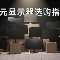 2020 显示器选购指南 千元篇 | 先看评测