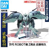 万代魂限定ROBOT魂Z高达近藤和久G-3GEDREI模型手办预定