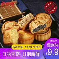 卢师傅迷你小月饼散装多口味花生酥中秋月饼手工传统五仁蛋黄点心