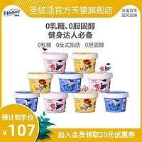 Sthubert圣悠活法式植物酸奶135g*9乳糖不耐放心喝植物蛋白饮料