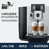 JURA/优瑞X8进口全自动咖啡机一键花式咖啡专业家商用意式咖啡机