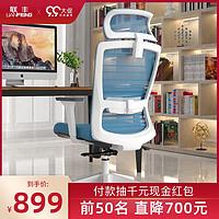联丰电脑椅家用舒适久坐办公椅老板椅转椅靠背可躺座椅人体工学椅