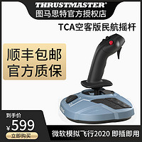 图马思特TCA空客版飞行摇杆——给你更真实的开飞机体验