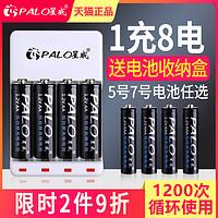买了半辈子电池,才发现这样买得值:5号充电电池横评