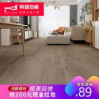 荣登家用卧室客厅橡木强化复合木地板地暖灰色耐磨防水无醛E012mm