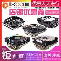 IDCOOLINGIS30405060智能静音风扇AM4多平台CPU超薄散热器