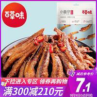 满减【百草味-香辣小鱼仔105g】小鱼干海鲜零食即食湖南特产小吃