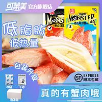 韩国进口可莱美蟹棒模拟含真蟹肉手撕蟹柳即食零食低脂蟹足72g*3