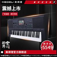 国风编曲利器--MEDELI美得理A2000编曲键盘(电子琴)首发评测