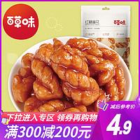 满减【百草味-红糖麻花120g】香酥传统糕点义乌特产小吃零食点心