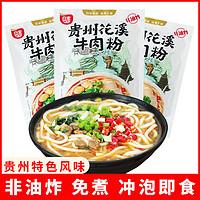 白家陈记米线贵州花溪牛肉粉3袋特色小吃方便粗米粉速食免煮冲泡