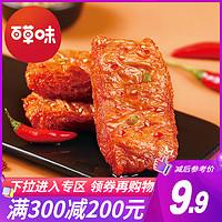 满减【百草味-手撕素肉】豆干豆腐干素食辣条零食麻辣小吃