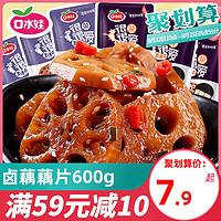 口水娃卤藕藕片600g好吃的下饭菜香辣麻辣莲藕块丁散装小包装零食