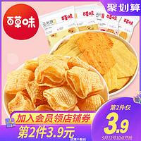 【百草味-玉米浪40gx3袋】玉米薯片薄脆片膨化休闲零食小吃