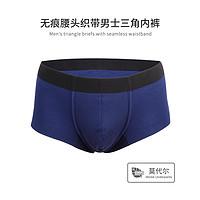 阪织屋内裤男夏薄款新品亲肤莫代尔舒适素色三角男士内裤