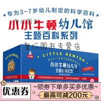 """如水妈妈推荐好书 篇五:鸡娃界当红的""""贵书"""",到底长什么样?我给三岁娃买了这些书,全方位榨干价值~附购买攻略"""