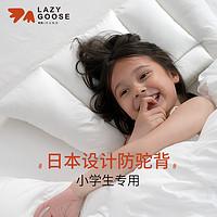 lazygoose懒鹅儿童枕芯抗菌儿童枕头6-12岁小学生专用枕防驼背枕