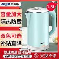 奥克斯电热水壶烧水壶全自动断电家用一体保温开水大容量器不锈钢