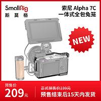 为创作提供更多可能,SmallRig斯莫格Alpha 7C扩展套件上市