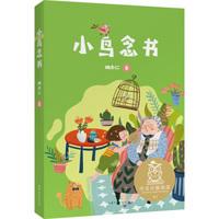 小鸟念书(中文分级阅读K1,6-7岁适读,母语滋养孩子心灵,免费听亲近母语名师导读,注音全彩)