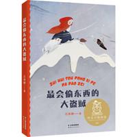 最会偷东西的大盗贼(中文分级阅读K1,6-7岁适读,一年级学生阅读范本,儿童作家经典童话,注音全彩)