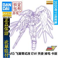 万代拼装模型MG1/100飞翼零式改EW天使掉毛卡版KA高达预定