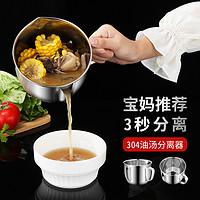 厨公304不锈钢滤油器沥油神器月子滤油杯油汤分离带盖厨房家用