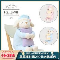 LIVHEART小羊公仔儿童毛绒玩具羊娃娃抱枕可爱睡觉玩偶生日礼物女