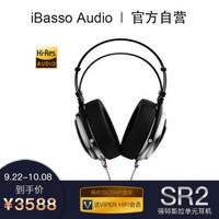 iBasso艾巴索SR2硅胶悬边全开放式强特斯拉可换线头戴HIFI音乐监听耳机银色