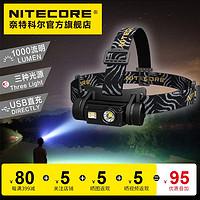 NITECORE奈特科尔HC65户外高亮usb直充超亮18650头戴式多光源头灯