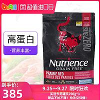 无赠品Nutrience纽翠斯黑钻赤红草原红肉混冻干成幼猫全猫粮11磅