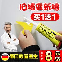 补墙膏墙面修补膏白色防水防潮防霉乳胶漆墙面修复神器家用腻子膏
