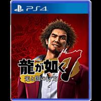 索尼(SONY) PS4光盘游戏 Pro/Slim正版游戏 正版游戏光盘  顺丰速发 预售 如龙7 光和暗的去向 中文 20年1.16