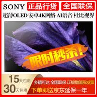 SONY/索尼KD-65A9F65英寸4K超高清HDR安卓8.0智能液晶OLED平板电视黑色OLED65英寸KD-65A9F
