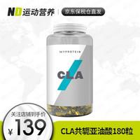 Myprotein英国进口运动健身补剂运动营养运动保健CLA共轭亚油酸胶囊180粒
