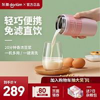 东菱豆浆机迷你小型多功能家用破壁轻食杯免过滤免煮1单2人米糊机